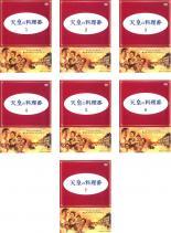全巻セット【送料無料】【中古】DVD▼天皇の料理番(7枚セット)第1話~第12話 最終▽レンタル落ち