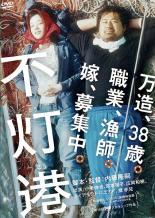 邦画 小手伸也 宮本裕子 広岡和樹 ダイアモンド☆ユカイ 中古 不灯港 メーカー公式 在庫一掃 麿赤兒 レンタル落ち DVD