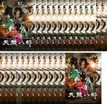 全巻セット【送料無料】【中古】DVD▼天龍八部 新版(27枚セット)第1話~第54話 最終【字幕】▽レンタル落ち 海外ドラマ