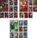 全巻セット【送料無料】【中古】DVD▼地獄少女(26枚セット)全9巻 + 二籠 全8巻 + 三鼎 全9巻▽レンタル落ち