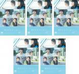全巻セット【送料無料】【中古】DVD▼好きな人がいること(5枚セット)第1話~第10話 最終▽レンタル落ち