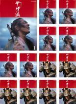 全巻セット【送料無料】【中古】DVD▼NHK大河ドラマ 平清盛 完全版(13枚セット)第1回~第50回 最終▽レンタル落ち 時代劇