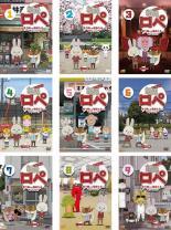 全巻セット【送料無料】【中古】DVD▼紙兎ロペ 笑う朝には福来たるってマジっすか!?(9枚セット)1、2、3、4、5、6、7、8、9▽レンタル落ち