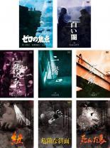 全巻セット【送料無料】【中古】DVD▼松本清張傑作選(8枚セット)ゼロの焦点、白い闇 、張込み 、二階 、突風 、紐 、危険な斜面 、死んだ馬▽レンタル落ち