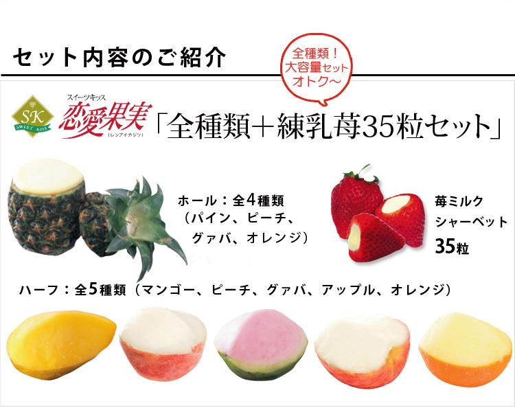통째로 과일 샤벳 ☆ 텃밭 ♪ 「 모든 종류 + 연유 딸기 30 곡 세트 」 대용량 특가 세트! (food20150715sale)