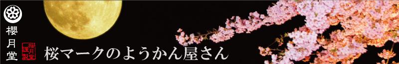 桜マークのようかん屋さん:佐賀県名産 小城ようかん