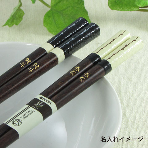 Two Mr. and Mrs. paulownia treasure chopsticks sets breathe; all two kinds (entering excellent chopsticks / chopsticks / case / name / name / tableware / marriage / wedding present / wedding anniversary / souvenir / parents / pair / set / golden wedding