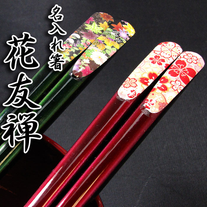 Heavenly treasures floral Yuzen 2 (put the chopsticks and chopsticks / name / name with / baby / birthday / longevity celebrations / Vatican / gifts / 内 祝 ...