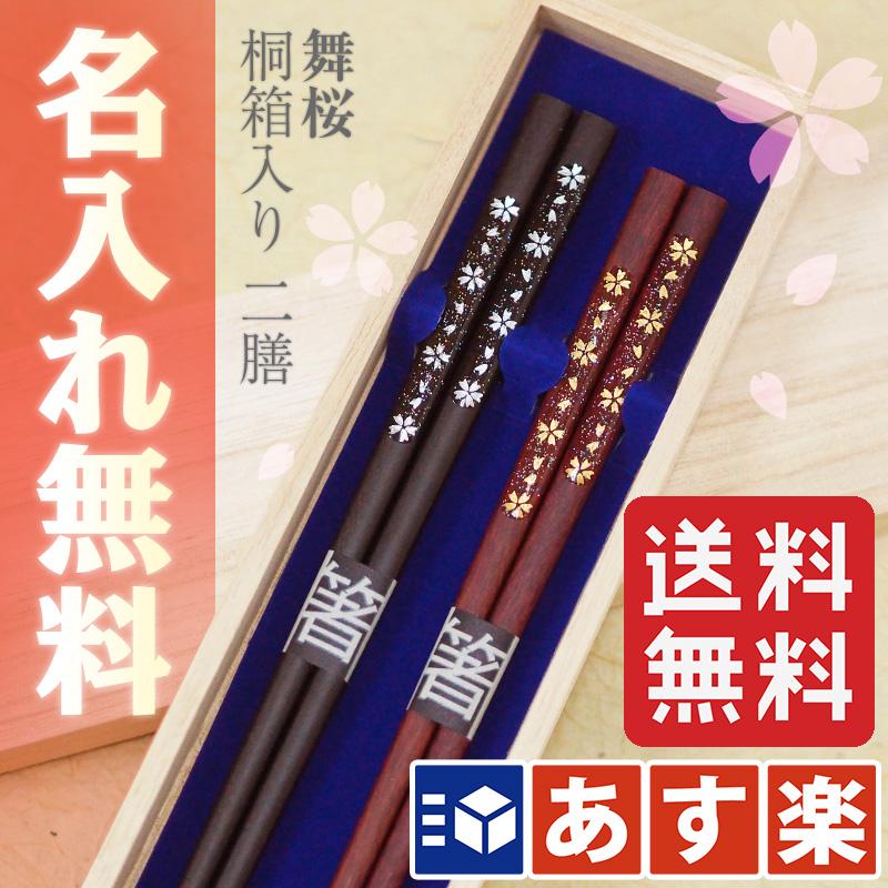 All two kinds (excellent chopsticks / chopsticks / case / tableware / marriage / wedding present / wedding anniversary / souvenir / parents / pair / set ...  sc 1 st  Rakuten & SAPPOROSHOP YOUKOSO | Rakuten Global Market: All two kinds ...