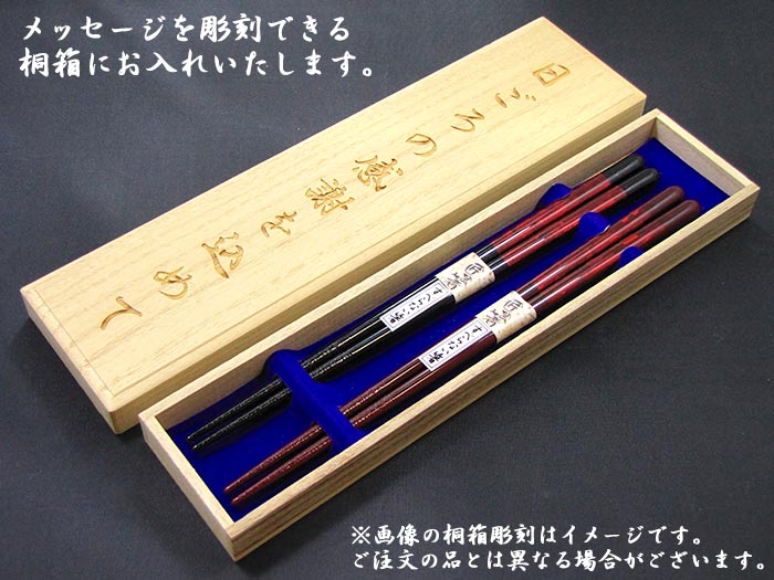 All two kinds (excellent chopsticks / chopsticks / case / marriage / wedding present / wedding anniversary / souvenir / pair / set / golden wedding anniversary / silver wedding anniversary / gift / present / present / family celebration / revenge) of two