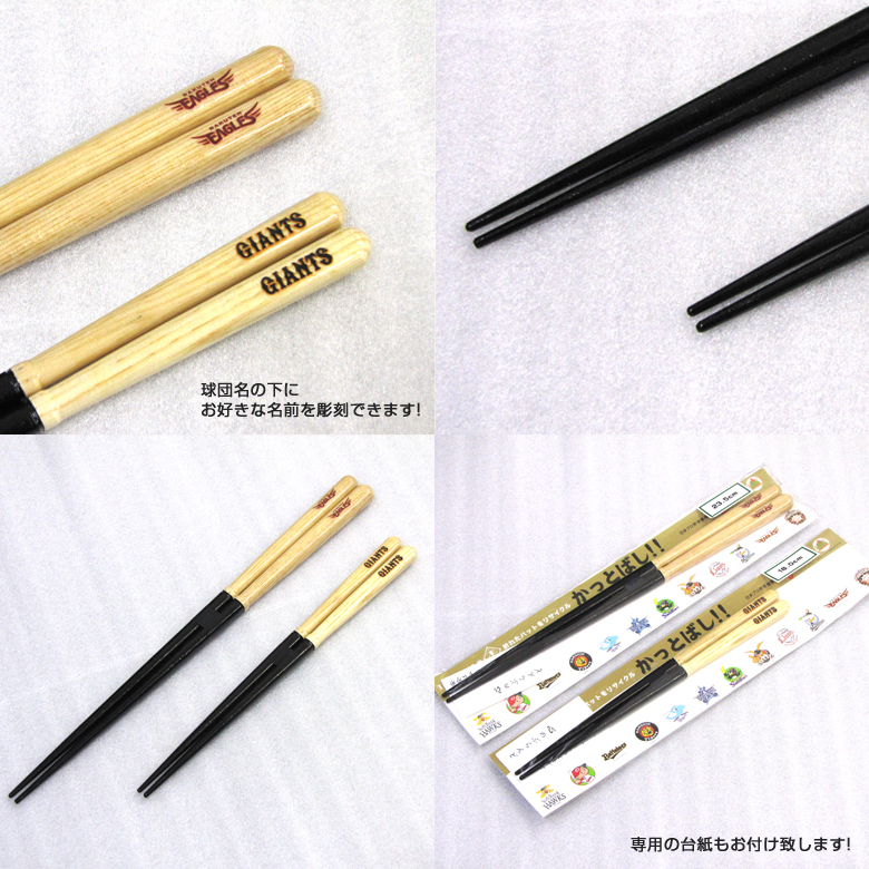 Made with a broken bat かっとばし 24 kinds for adults and children (baseball chopsticks and chopsticks and chopsticks and name put the chopsticks / name / name with / name / kitchen / gift / Memorial / memorabilia / freebie Giants / Giants / Rakuten / ham / f