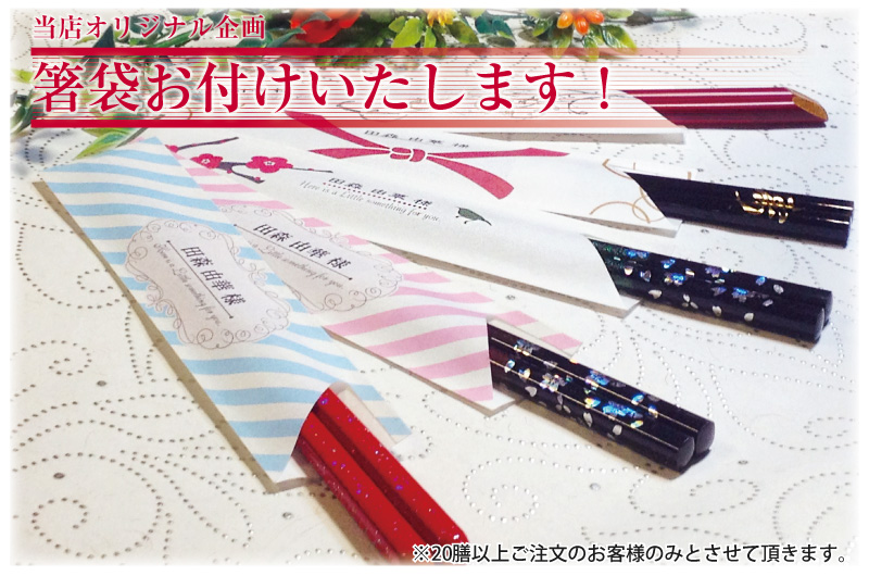 "The souvenir chopsticks, seat bill chopsticks ""sand of the star"" more than 20 for orders (entering excellent case / name / graduation souvenir / souvenir / transfer / transfer / resignation / farewells) on entering chopsticks / chopsticks / nam"