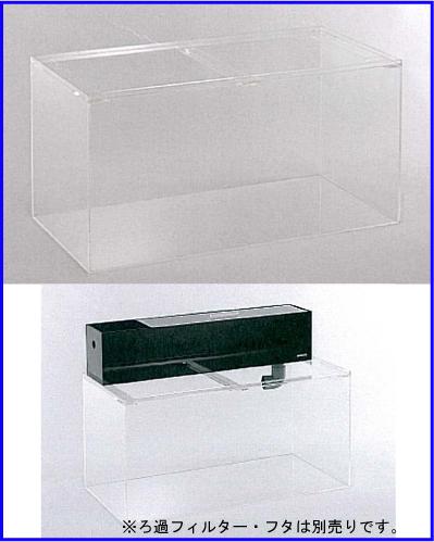 アクリル水槽 900×450×450mm 容量約180L