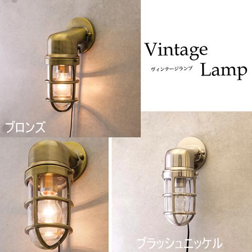 新年号!令和記念クーポンランプ ヴィンテージ サブマリン ブラケット LED電球対応 あす楽対応 まとめ買い