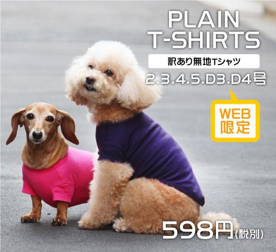PET>ウェア>訳あり>訳あり無地Tシャツ