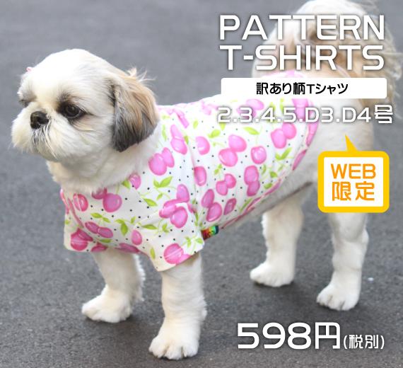 PET>ウェア>訳あり>訳あり柄Tシャツ