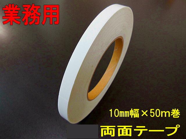 クラフトにオススメです 10mm幅×50m巻 セール価格 使いやすい業務用両面テープ 期間限定