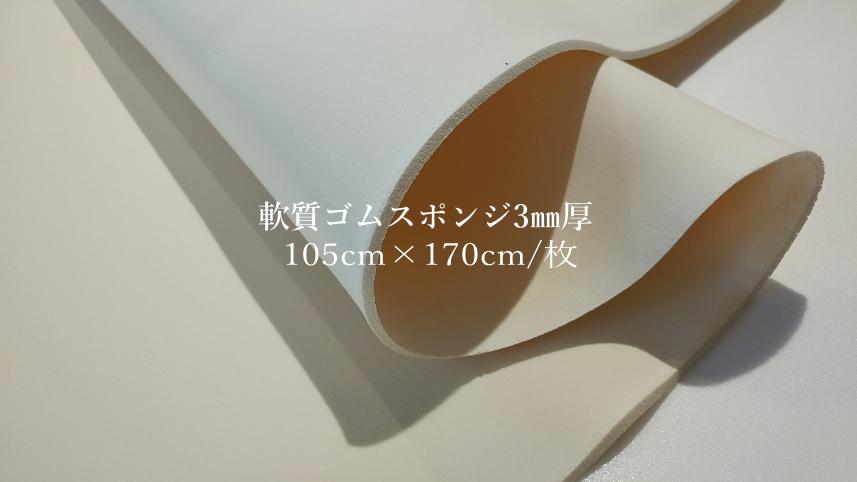 正規認証品 新規格 SOFTなゴムスポンジです 新色 軟質ゴムスポンジ3ミリ