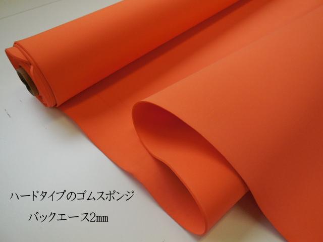 オレンジ色のゴムスポンジ ゴムスポンジ パックエース 2.0ミリ オレンジスポンジ 価格 硬め 往復送料無料