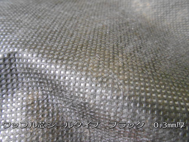 ★手芸・クラフトに最適★ワッフル状のエンボス加工が特長  ワッフル芯シールタイプ ブラック 万能接着芯 0.3ミリ厚