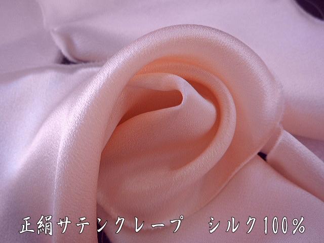 高級 正絹サテンクレープ 20匁 シルク100%