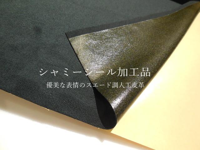 人工皮革スエード「シャミー」SHAMMY シール加工品