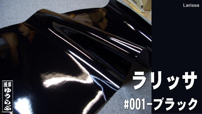 Larissa black (enamel fabric with leather PVC leather cosplay 001-black)