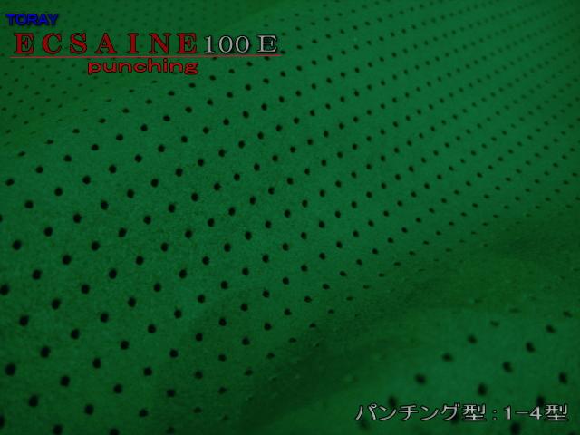 東レ エクセーヌ 100E パンチング加工品  厚さ 0.8mm 生地 全32色