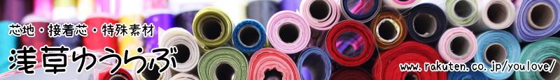 芯地・接着芯「浅草ゆうらぶ」:芯地、接着芯をメインに生地や裏地、革などの手芸材料を販売しています