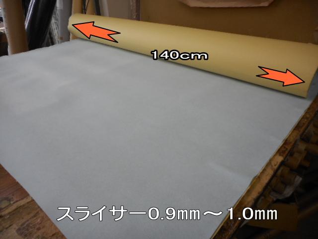 ☆数量限定品☆スライサー0.9mm~1.0mm シールタイプ 幅140センチ【アウトレット品】水色