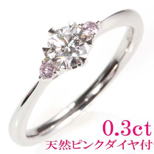 婚約指輪 8号-11号即納 0.3ct 最高Dカラー 上質VS1 最高EX 天然ピンクダイヤ付 【サイズ直し1回無料】プラチナ900 ダイヤモンド シンプルなデザイン エンゲージリング