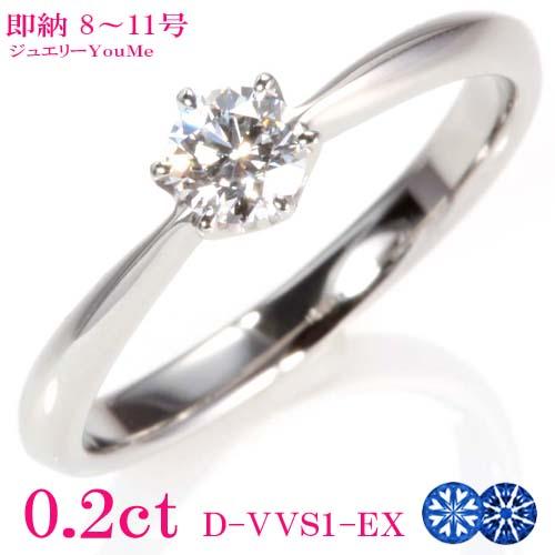 婚約指輪 8-11号即納 0.2ct ダイヤモンドリング トップグレードDカラー 高品質VVS1 最高3EX H&C 【サイズ直し1回無料】刻印無料 プラチナ900 一粒石 ティファニータイプ ダイヤモンド エンゲージリング 0.2カラット
