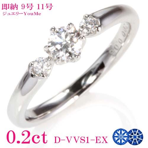 婚約指輪 8-11号即納 0.2ct トップグレード最高Dカラー 高品質VVS1 最高3EX H&C 即納サイズ有 【サイズ直し1回無料】 エンゲージリング ダイヤモンド ハート&キューピット トリプルエクセレント