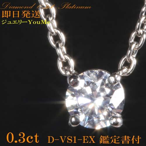 最高級Dカラー 0.3ct D VS1 EX 【VS1 ダイヤモンド】 鑑定書付 ネックレス