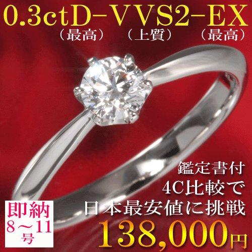 婚約指輪 【7号から13号即納】 0.3ctトップグレード Dカラー 上質 VVS2 最高 EX ティファニータイプ ダイヤは4Cで価格決定【サイズ直し1回無料】刻印無料 ダイヤモンド エンゲージリング 8月限定