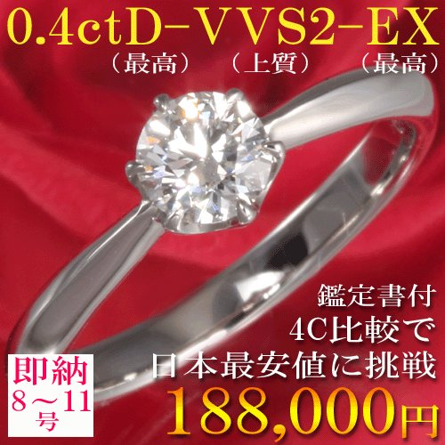婚約指輪 【8号 9号 10号 11号 あす楽】大粒 0.4ct トップグレード Dカラー 上質 VVS2 最高 EX ダイヤモンドリング ダイヤは 4Cで価格決定 ダイヤモンド エンゲージリング ティファニーデザイン