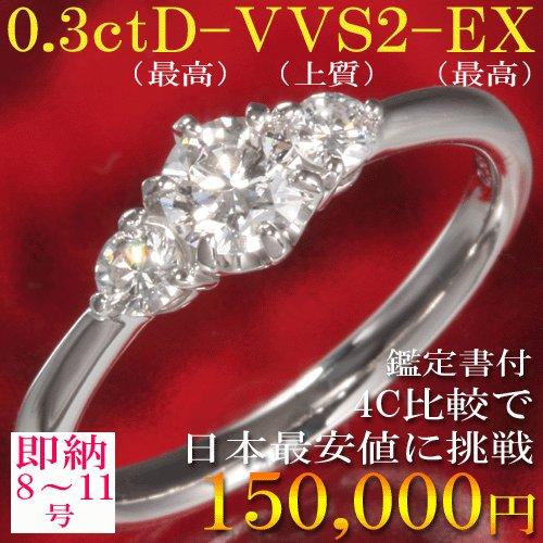 婚約指輪 【8号から11号即納】 0.3ctトップグレード最高 Dカラー 高品質 VVS2 トップグレード EX 【サイズ直し1回無料】 エンゲージリング サイドダイヤ