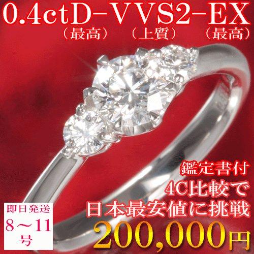 婚約指輪 8-11号即納 大粒 0.4ct トップグレード 最高 Dカラー 上質 VVS2 最高EX サイドダイヤ付き 【サイズ直し一回無料】 刻印無料 エンゲージリング ダイヤモンド 0.4カラット ティファニータイプ