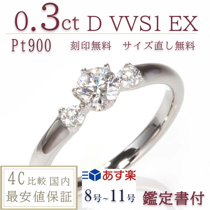 婚約指輪 ダイヤ 0.3ct D-VVS1-EX 婚約指輪 ダイヤモンド 0.3カラット【刻印無料 鑑定書付 プラチナ リング サイズ直し1回無料】婚約指輪 ダイヤ リング 婚約指輪 人気 エンゲージリング 人気 指輪 婚約指輪 人気 プロポーズ リング