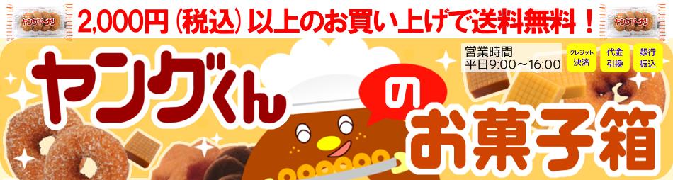 ヤングくんのお菓子箱:ドーナツとキャラメルの会社です。