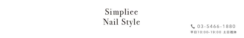 シンプリーネイルスタイル:ヤングネイルズ商品を中心にお取扱いしております。