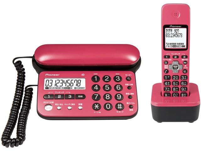 パイオニア 電話機 TF-SD15S-CP [チェリーピンク] [受話器タイプ:コードレス 有線通話機:1台 コードレス通話機:1台 ナンバーディスプレイ:○ DECT方式:○] 【】 【人気】 【売れ筋】【価格】【半端ないって】