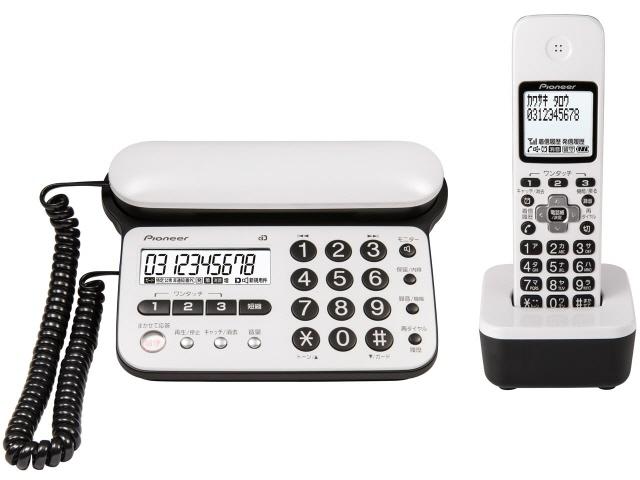 パイオニア 電話機 TF-SD15S-PW [ピュアホワイト] [受話器タイプ:コードレス 有線通話機:1台 コードレス通話機:1台 ナンバーディスプレイ:○ DECT方式:○] 【】 【人気】 【売れ筋】【価格】