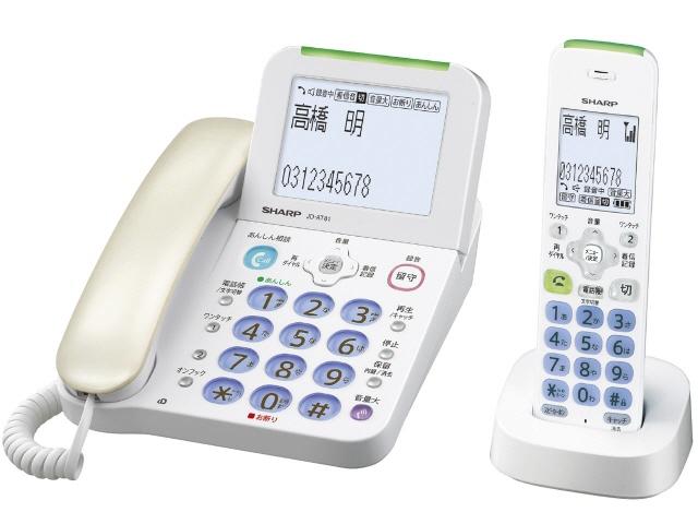 シャープ 電話機 JD-AT81CL [受話器タイプ:コードレス 有線通話機:1台 コードレス通話機:1台 ナンバーディスプレイ:○ DECT方式:○] 【】 【人気】 【売れ筋】【価格】【半端ないって】
