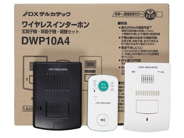 【キャッシュレス 5% 還元】 DXアンテナ テレビドアホン DWP10A4 [タイプ:インターホン] 【】 【人気】 【売れ筋】【価格】