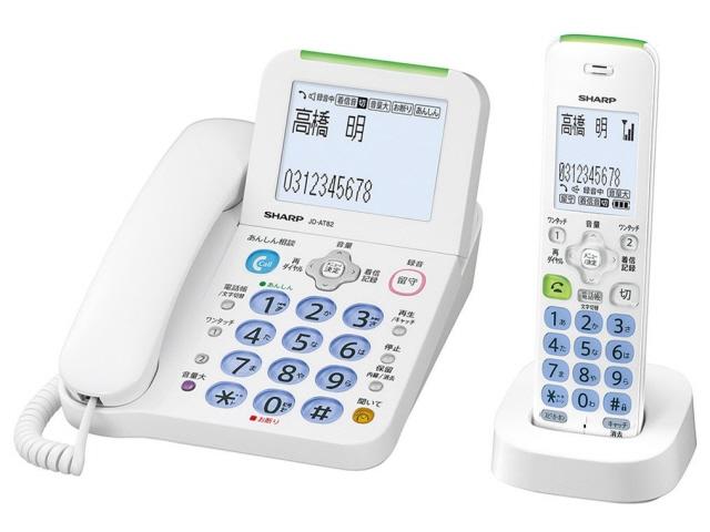 シャープ 電話機 JD-AT82CL [受話器タイプ:コードレス 有線通話機:1台 コードレス通話機:1台 ナンバーディスプレイ:○ DECT方式:○] 【】 【人気】 【売れ筋】【価格】