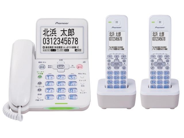 パイオニア 電話機 TF-SA75W [受話器タイプ:コードレス 有線通話機:1台 コードレス通話機:2台 ナンバーディスプレイ:○ DECT方式:○] 【】【人気】【売れ筋】【価格】
