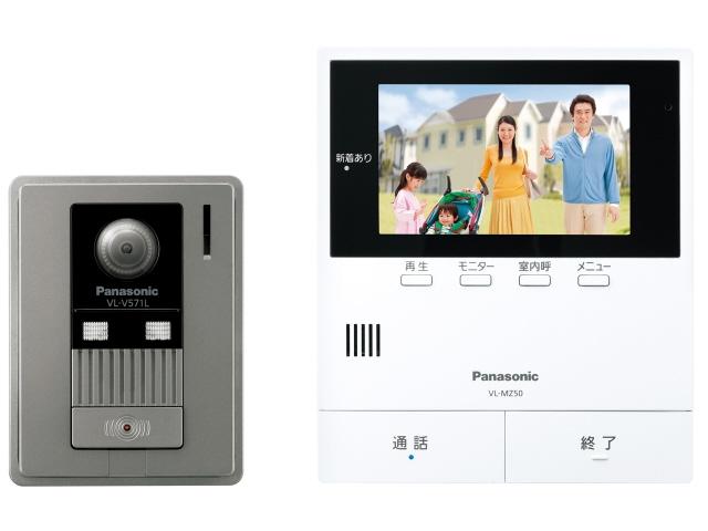 パナソニック テレビドアホン VL-SZ50KF [タイプ:テレビドアホン モニタサイズ:5型 録画機能:8枚録画:50件] 【】 【人気】 【売れ筋】【価格】【半端ないって】