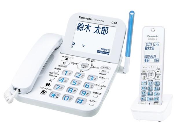 【キャッシュレス 5% 還元】 パナソニック 電話機 RU・RU・RU VE-GD67DL [受話器タイプ:コードレス 有線通話機:1台 コードレス通話機:1台 ナンバーディスプレイ:○ DECT方式:○] 【】 【人気】 【売れ筋】【価格】