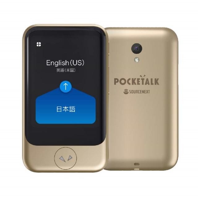 【キャッシュレス 5% 還元】 ソースネクスト 翻訳機・通訳機 POCKETALK S グローバル通信(2年)付き PTSGG [ゴールド] [方向性:双方向 SIMカードスロット:nano-SIM 動作時間:連続翻訳時間:約270分 充電端子:USB Type-C]